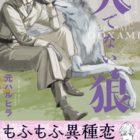 Hitodenai Ookami Vols. 1-2